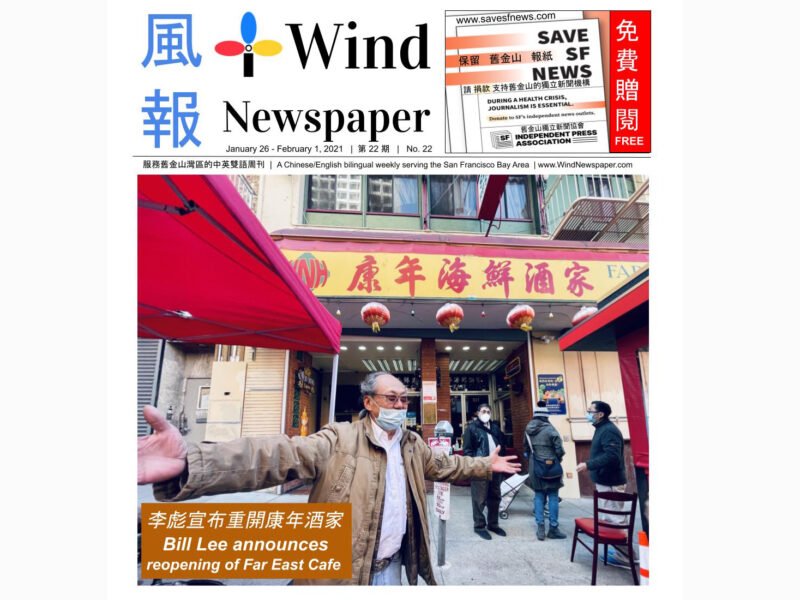 The Jan. 26 issue of the Wind Newspaper.